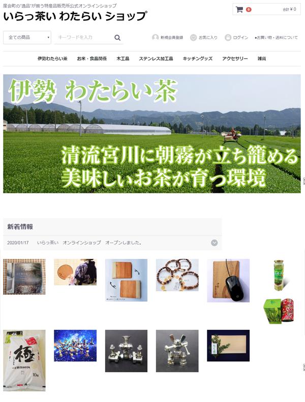 三重県度会町の逸品・名産・特産品が買えるオンラインショップです。