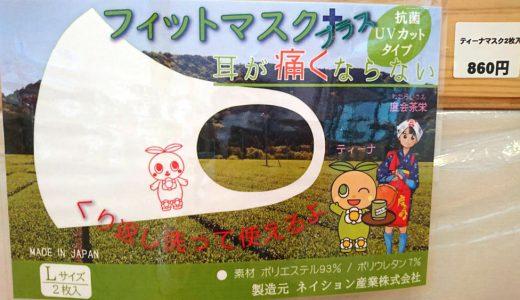 ティーナのワンポイントがかわいい抗菌&UVカットのフィットマスク、いらっ茶いわたらいで販売しています。